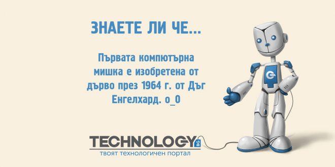 Дневна Доза - Първата компютърна мишка