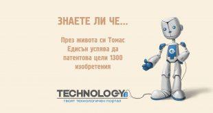 Изобретенията на Томас Едисън