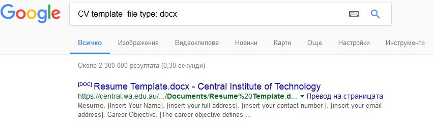 Изображение за търсене по тип на файл в гугъл