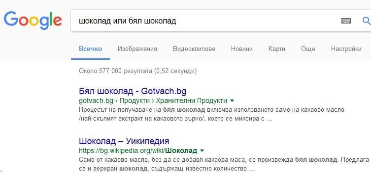 """Изображение за търсене в гугъл с думичката """"или"""""""