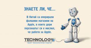 Китай Фалшиви магазини Apple