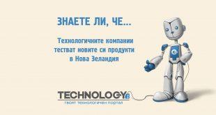 Технологични компании Нова Зеландия