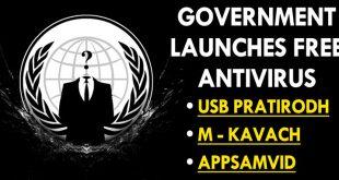 Безплатни антивирусни програми пуска правителството на Индия