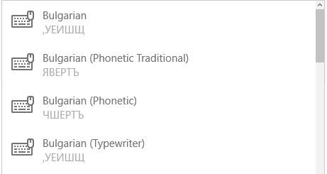 българските клавиатури