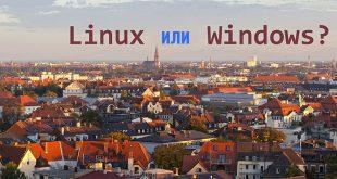 Мюнхен гласува дали да смени Linux с Windows