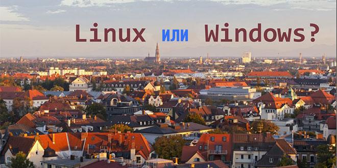 Мюнхен Linux Windows