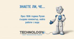 Компютър Русия Вода