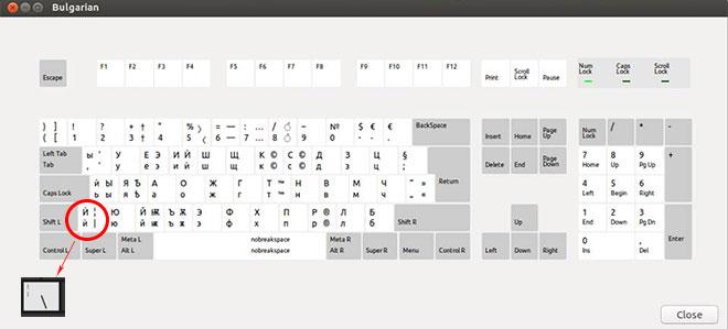 Българска клавиатура в Linux