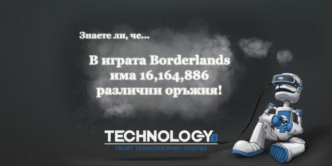 Borderlands милиони пушки