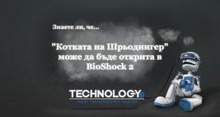 Котката на Шрьодингер в BioShock 2