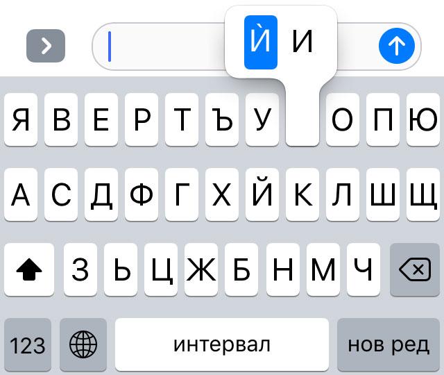 Българска клавиатура iPhone