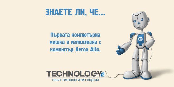 Мишка Xerox