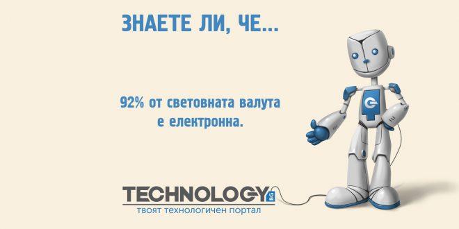 Електронна валута