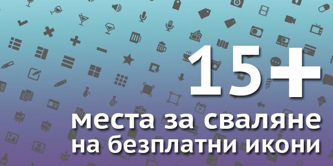 15+ места за сваляне на безплатни икони