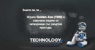 затворници озвучават Golden Axe