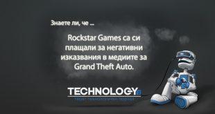 негативните коментари за Grand Theft Auto