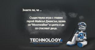Майкъл Джексън спасява деца в Moonwalker