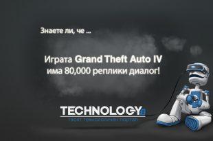Grand Theft Auto IV с 80 000 реплики диалог