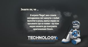 Rage - Да играеш Doom на Rocket Launcher