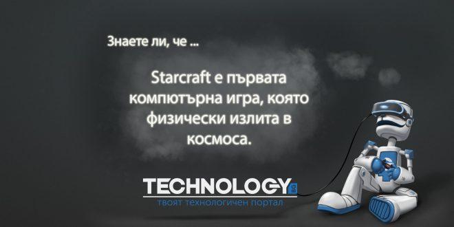 Starcraft в космоса