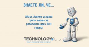 Трите закона на роботиката
