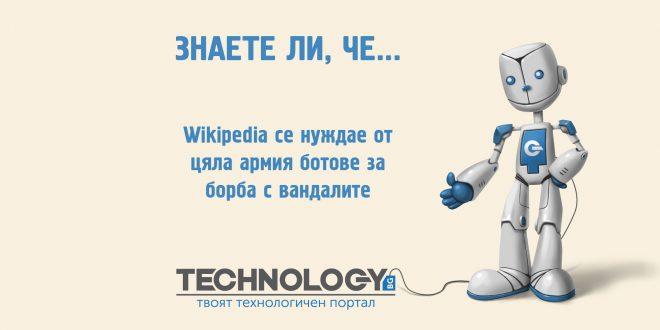 Wikipedia ботове