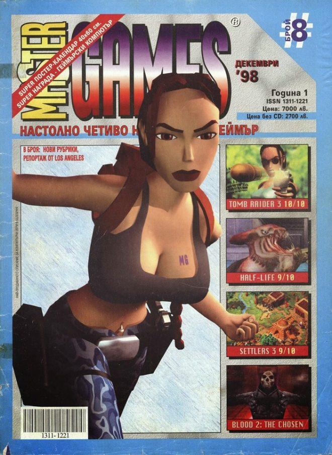 За изчелите статията до самия край - малък бонус - корица от списание Master Games....съвсем случайно избрах тази, честно!