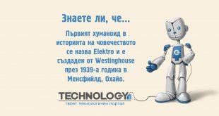 Elektro - първият хуманоид - основно изображение