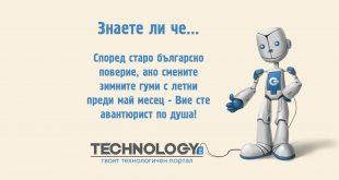Поверие за смяната на зимни гуми в България