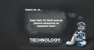 Super Mario 3D World подобрява човешката памет