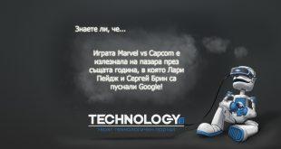 Marvel vs Capcom стара, колкото Google - гейминг доза основно изображение
