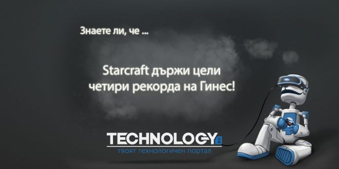 Starcraft с 4 рекорда на Гинес