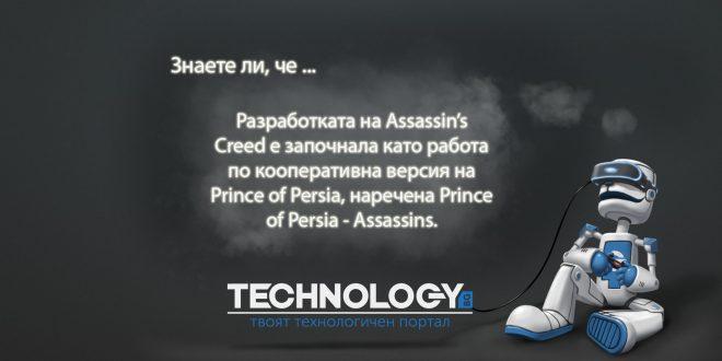Assassin's Creed и принцът на Персия
