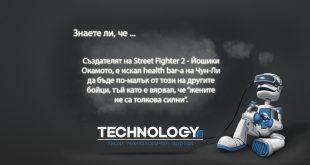 По-малкият health bar на Чун-Ли в Street Fighter 2