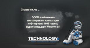 DOOM по-инсталиран от Windows 95