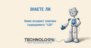 Съкращението LED