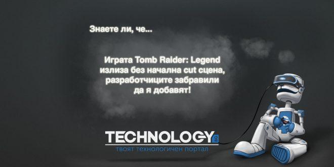 Tomb Raider: Legend няма начална cut сцена, забравили да я добавят