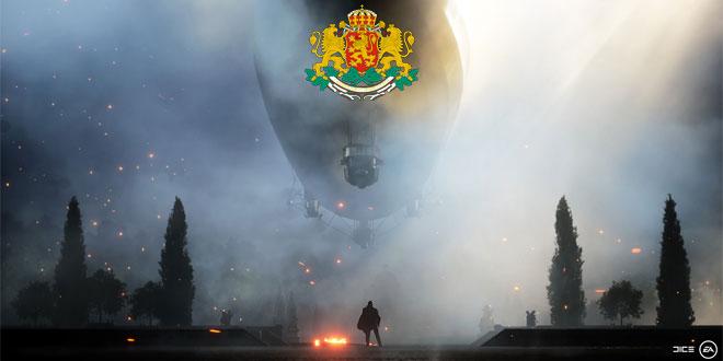 Battlefield 1 Българската армия идва