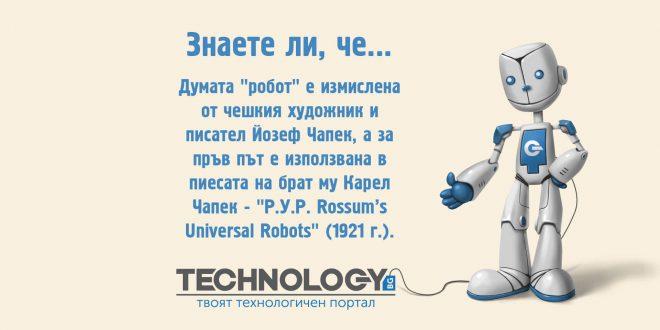 Дневна доза - Произходът на думата робот