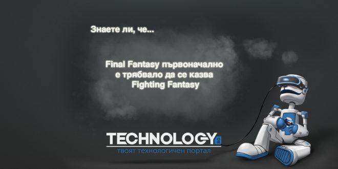 Final Fantasy е трябвало да се казва Fighting Fantasy