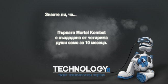 Mortal Kombat създадена от 10 души
