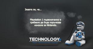 Playstation 1 произлиза от Nintendo
