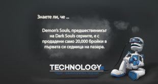 Demon's Soulsи малкото продажби