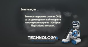 Суперкомпютър от 1700 Playstation 3