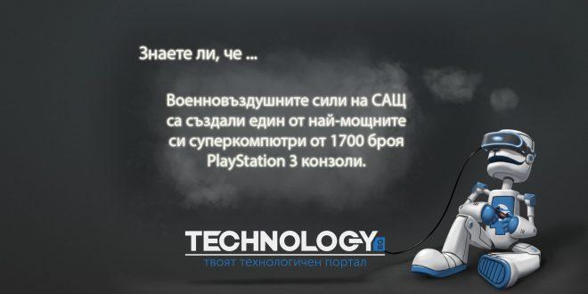 Суперкомпютър от 1700 Playstation 3