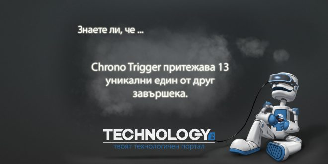 Chrono Trigger 13 уникални завършека