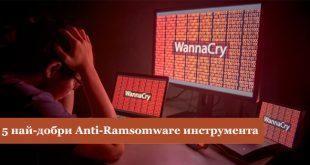 5-те най-добри инструмента за защита от WannaCry и друг Ransomware