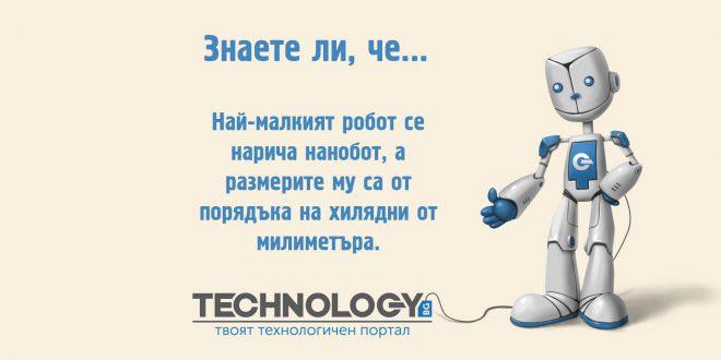 Дневна доза - най-малкият робот се нарича нанобот