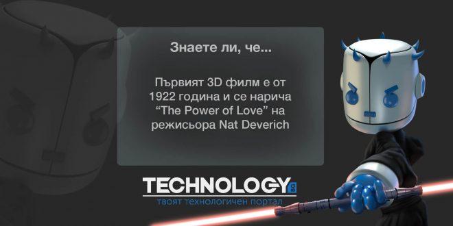 3D филм