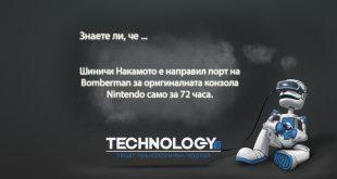 Bomberman портнат за 72 часа